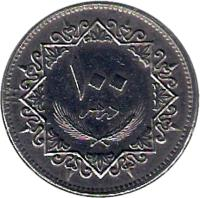 reverse of 100 Dirham (1975) coin with KM# 17 from Libya. Inscription: ١٠٠ درهم