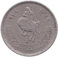 obverse of 20 Dirham (1979) coin with KM# 21 from Libya. Inscription: ١٣٩٩ ١٩٧٩ الجمهورية العربية الليبية الشعبية الاشتراكية