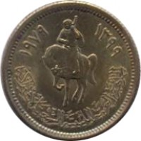 obverse of 1 Dirham (1979) coin with KM# 18 from Libya. Inscription: ١٣٩٩ ١٩٧٩ الجمهورية العربية الليبية الشعبية الاشتراكية
