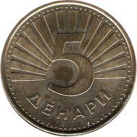 reverse of 5 Denari (1993 - 2008) coin with KM# 4 from North Macedonia. Inscription: 5 ДЕНАРИ