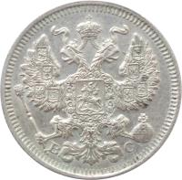 obverse of 20 Kopeks - Aleksandr II / Nikolai II (1867 - 1917) coin with Y# 22a from Russia.