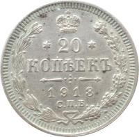 reverse of 20 Kopeks - Aleksandr II / Nikolai II (1867 - 1917) coin with Y# 22a from Russia. Inscription: * 20 * КОПѢЕКЪ 1883 С.П.Б.