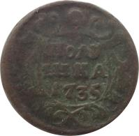 reverse of 1 Polushka - Anna / Ivan VI / Elizabeth (1730 - 1754) coin with KM# 187 from Russia. Inscription: ПОЛУ ШКА 1735