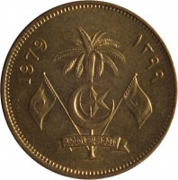 obverse of 50 Laari - Muhammad Fareed Didi (1960 - 1979) coin with KM# 48 from Maldives. Inscription: 1979 ١٣٩٩