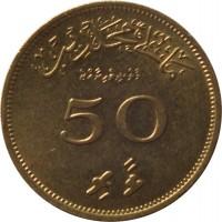 reverse of 50 Laari - Muhammad Fareed Didi (1960 - 1979) coin with KM# 48 from Maldives. Inscription: ملك محلديب 50