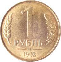 reverse of 1 Rouble (1992 - 1993) coin with Y# 311 from Russia. Inscription: 1 РУБЛЬ Л 1992