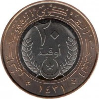 reverse of 20 Ouguiya (2009 - 2014) coin with KM# 8 from Mauritania. Inscription: ٢٠ أوقية البنك المركزي الموريتاني ١٤٣٠
