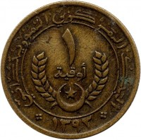 reverse of 1 Ouguiya (1973) coin with KM# 2 from Mauritania. Inscription: ١ ١٣٩٣