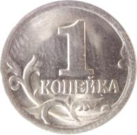 reverse of 1 Kopek (1997 - 2014) coin with Y# 600 from Russia. Inscription: 1 КОПЕЙКА