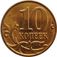 reverse of 10 Kopeks - Magnetic; Plain edge (2006 - 2015) coin with Y# 602a from Russia. Inscription: 10 КОПЕЕК