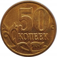 reverse of 50 Kopeks - Magnetic; Plain edge (2006 - 2015) coin with Y# 603a from Russia. Inscription: 50 КОПЕЕК