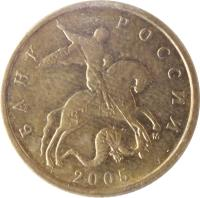 obverse of 10 Kopeks - Non magnetic with reeded edge (1997 - 2006) coin with Y# 602 from Russia. Inscription: БАНК РОССИИ M 2005