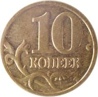 reverse of 10 Kopeks - Non magnetic with reeded edge (1997 - 2006) coin with Y# 602 from Russia. Inscription: 10 КОПЕЕК