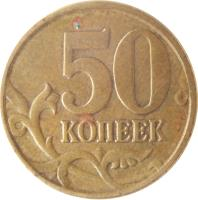 reverse of 50 Kopeks - Non magnetic with reeded edge (1997 - 2006) coin with Y# 603 from Russia. Inscription: 50 КОПЕЕК