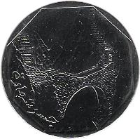 obverse of 10 Rials (1995 - 2009) coin with KM# 27 from Yemen.