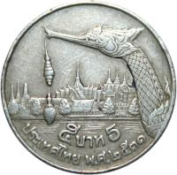 reverse of 5 Baht - Rama IX (1987 - 1988) coin with Y# 185 from Thailand. Inscription: 5