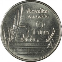 reverse of 1 Baht - Rama IX (2008 - 2015) coin with Y# 443 from Thailand. Inscription: ประเทศไทย พ.ศ.๒๕๔๒ ๑ 1 บาท