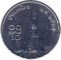 reverse of 10 Satang - Rama IX (1987 - 2007) coin with Y# 209 from Thailand. Inscription: ประเทศไทย พ.ศ.๒๕๓๑ 10 สตางค์