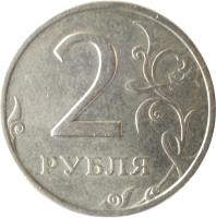 reverse of 2 Roubles - Straight ДВА РУБЛЯ under Eagle (1997 - 2001) coin with Y# 605 from Russia. Inscription: 2 РУБЛЯ