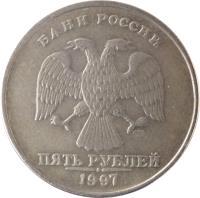 obverse of 5 Roubles - Straight ПЯТЬ РУБЛЕЙ under Eagle (1997 - 1999) coin with Y# 606 from Russia. Inscription: БАНК РОССИИ ПЯТЬ РУБЛЕЙ 1997