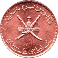 obverse of 5 Baïza - Qaboos bin Said Al Said (1998 - 2011) coin with KM# 150 from Oman.