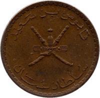 obverse of 5 Baïza - Qaboos bin Said Al Said (1975 - 1990) coin with KM# 50 from Oman.