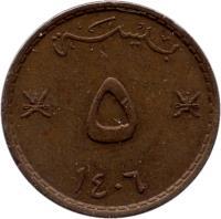 reverse of 5 Baïza - Qaboos bin Said Al Said (1975 - 1990) coin with KM# 50 from Oman.