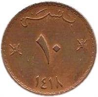 reverse of 10 Baïza - Qaboos bin Said Al Said - FAO (1975 - 1998) coin with KM# 52 from Oman. Inscription: بيسة ١٠ ١٤١٨