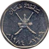 obverse of 100 Baïza - Qaboos bin Said Al Said (1984) coin with KM# 68 from Oman. Inscription: سلطنة عمان