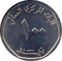 reverse of 100 Baïza - Qaboos bin Said Al Said (1984) coin with KM# 68 from Oman. Inscription: البنك المركزي العماني ١٠٠ بيسة