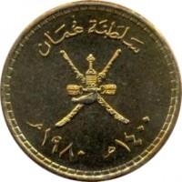 obverse of 1/4 Rial Omani - Qaboos bin Said Al Said (1980) coin with KM# 66 from Oman. Inscription: سلطنة عمان ١٤٠٠ ١٩٨٠