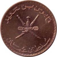obverse of 10 Baïza - Qaboos bin Said Al Said (1999 - 2011) coin with KM# 151 from Oman. Inscription: قابوس بن سعيد سلطنة عمان