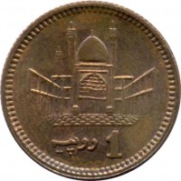 reverse of 1 Rupee (1998 - 2006) coin with KM# 62 from Pakistan. Inscription: 1 روپیہ