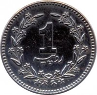 reverse of 1 Rupee (1979 - 1991) coin with KM# 57 from Pakistan. Inscription: 1
