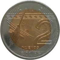 reverse of 2 Nuevo Soles - 2'nd Type (2010 - 2015) coin with KM# 343 from Peru. Inscription: 2 NUEVOS SOLES