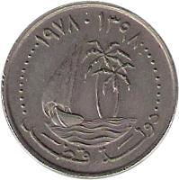 obverse of 50 Dirhams - Khalifa bin Hamad Al Thani (1973 - 1998) coin with KM# 5 from Qatar. Inscription: ١٣٩٣ · ١٩٧٣ دولة قطر