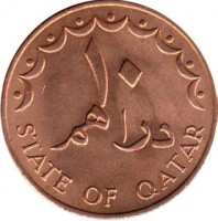 reverse of 10 Dirhams - Hamad bin Khalifa Al Thani (1972 - 1973) coin with KM# 1 from Qatar. Inscription: ١٠ STATE OF QATAR