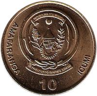 reverse of 10 Francs - Type 1 legend (2003) coin with KM# 24 from Rwanda. Inscription: REPUBLIKA Y'U RWANDA UBUMWI UMURIMO GUKUNDA IGIHUGU AMAFARANGA ICUMI 10