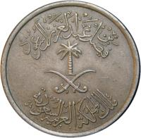 obverse of 25 Halala - Faisal bin Abdulaziz Al Saud - Feminine nominal (1972) coin with KM# 48 from Saudi Arabia.