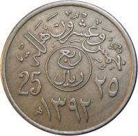 reverse of 25 Halala - Faisal bin Abdulaziz Al Saud - Feminine nominal (1972) coin with KM# 48 from Saudi Arabia. Inscription: 25 ٢٥ ١٣٩٢
