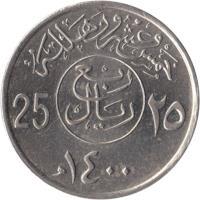 reverse of 25 Halala - Khalid bin Abdulaziz Al Saud (1977 - 1980) coin with KM# 55 from Saudi Arabia.