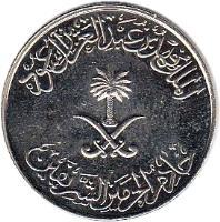 obverse of 25 Halala - Fahd bin Abdulaziz Al Saud (1987 - 2002) coin with KM# 63 from Saudi Arabia. Inscription: الملك فهد بن عبد العزيز السعود خادم الحرمين الشريفين