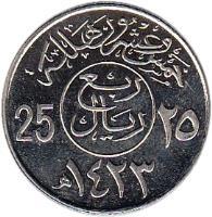 reverse of 25 Halala - Fahd bin Abdulaziz Al Saud (1987 - 2002) coin with KM# 63 from Saudi Arabia. Inscription: خمس و عشرون هلالة ربع ريال 25 ٢٥ ١٤٠٨
