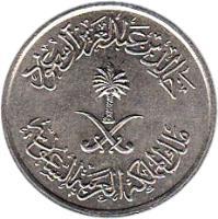 obverse of 5 Halala - Fahd bin Abdulaziz Al Saud (1977 - 1980) coin with KM# 53 from Saudi Arabia. Inscription: فهد بن عبد العزيز السعود ملك المملكة العربية السعودية