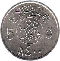 reverse of 5 Halala - Fahd bin Abdulaziz Al Saud (1977 - 1980) coin with KM# 53 from Saudi Arabia. Inscription: خمس هللأت ٥ 5 قرش وأحد ١٤٠٠