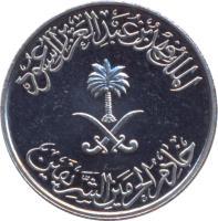 obverse of 10 Halala - Fahd bin Abdulaziz Al Saud (1987 - 2002) coin with KM# 62 from Saudi Arabia.
