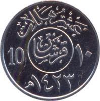 reverse of 10 Halala - Fahd bin Abdulaziz Al Saud (1987 - 2002) coin with KM# 62 from Saudi Arabia.