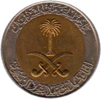 obverse of 100 Halala - Fahd bin Abdulaziz Al Saud (1999) coin with KM# 66 from Saudi Arabia.
