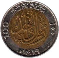 reverse of 100 Halala - Fahd bin Abdulaziz Al Saud (1999) coin with KM# 66 from Saudi Arabia. Inscription: ١٤١٩ ١٠٠ 100