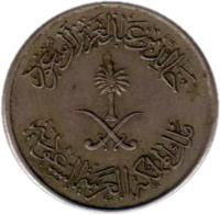 obverse of 10 Halala - Khalid bin Abdulaziz Al Saud - FAO (1978) coin with KM# 58 from Saudi Arabia.